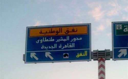 كثافات مرورية بمدينة نصر بسبب انقلاب سيارتين من أعلى كوبري المشير طنطاوي