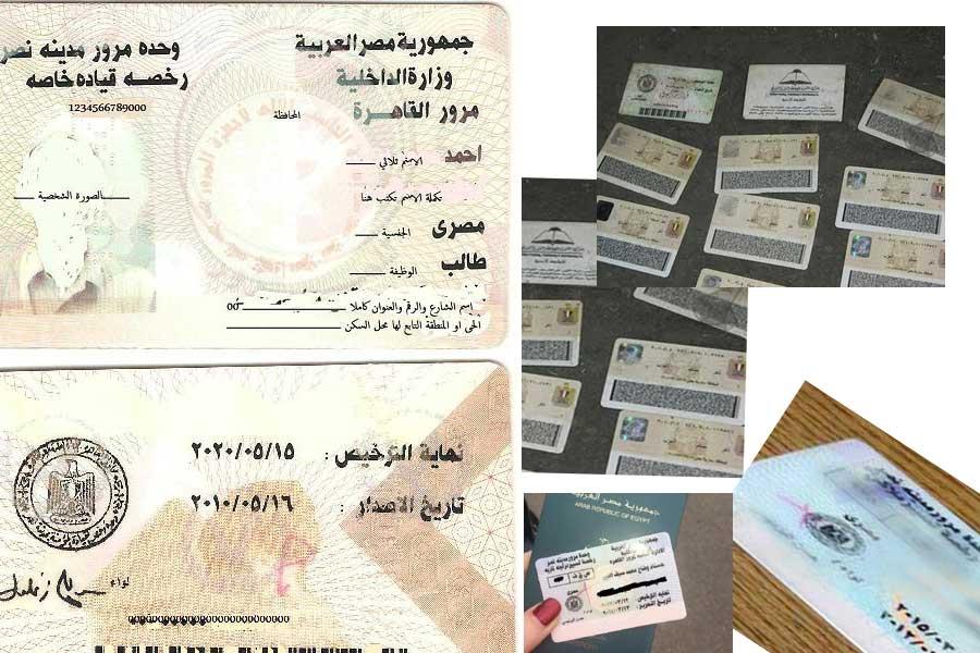 بدأ خدمة تجديد وتوصيل رخص السيارات عن طريق فورى ومكاتب البريد والبنوك