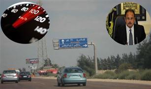 """120 كلم للملاكي و100 كلم للميكروباص..قرار بتحديد سرعات السيارات على """"الإسكندرية الصحراوي"""""""