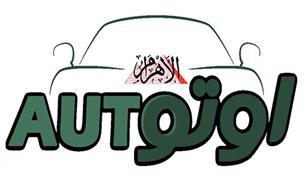 غدًا في ملحق سيارات الأهرام.. الشيكولاتة ووزير الصناعة.. حقيقة خفض الجمارك 100%.. حصاد السوق السوداء