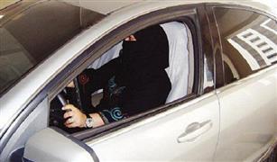 المرأة  ممنوعة من قيادة السيارة في السعودية بأمر مجلس الشورى