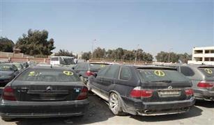 سيارات السفارات والهيئات الدبلوماسية والبترول في مزاد علني 22 ديسمبر الجاري