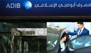 ما هي شروط تمويل شراء سيارة من مصرف أبو ظبي الإسلامي؟
