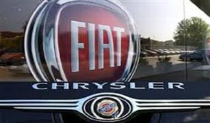 """""""فيات كرايسلر"""" تستدعي سيارات في مصر لتقديم ميزة جديدة في ناقل الحركة الأوتوماتيكي"""