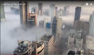 بالفيديو .. الضباب يغطي سماء الكويت وشلل في حركة  الطائرات والسيارات