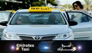 أبوظبي تكسر الرقم المستهدف.. طلب سيارة أجرة في العاصمة الإماراتية لا يزيد عن 75 ثانية