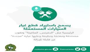 السعودية تسمح باستيراد قطع غيار السيارات المستعملة بشروط