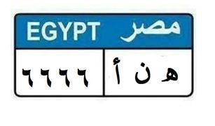 """تعرف على سعر لوحة السيارة""""ه ن أ 6666"""" في مزاد وزارة الداخلية"""