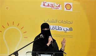 سيدة سعودية تفوز بجائزة شركة شل العالمية