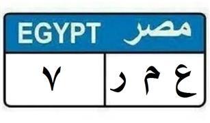 """سعر خيالي للوحة السيارة """" ع م ر 7 """" في مزاد وزارة الداخلية"""