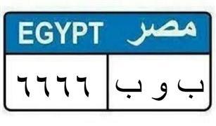 """تعرف على أعلى سعر لشراء لوحة السيارة """" ب و ب 6666""""  في مزاد وزارة الداخلية"""