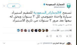 السعودية تسمح للمقيمين باستيراد سيارة كل 3 سنوات
