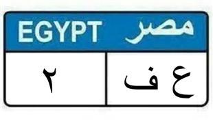"""لوحة السيارة""""ع ف 2"""" تحقق سعر خيالي في مزاد وزارة الداخلية"""