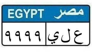 """تعرف على سعر لوحة السيارة """"ع ل ي 9999"""" في مزاد وزارة الداخلية"""