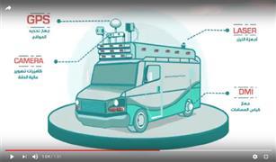 """بالفيديو.. السعودية تواجه مشاكل الطرق بـ""""الشاحنة الذكية"""""""