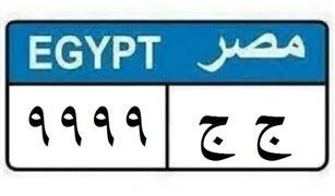 """تعرف على سعر لوحة السيارة""""ج ج 9999"""" في مزاد وزارة الداخلية"""