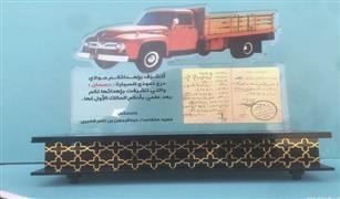 بالصور.. سعودي يهدي الملك سلمان صورة لإحدى سيارته قبل 66 عامًا