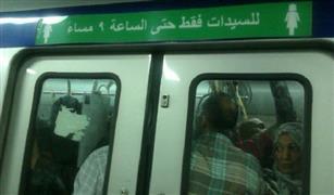 «عربة السيدات».. نساء الغرب يفضلن ركوب المواصلات العامة بعيدًا عن الرجال!!