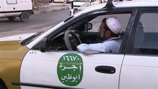 مواصفات جديدة لمساكن سائقي سيارات الأجرة في أبوظبى