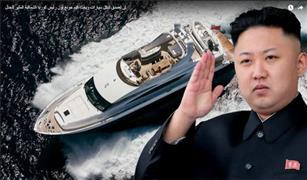 بالفيديو :لن تصدق ماهى سيارات ويخت كيم جونغ أون رئيس كوريا الشمالية المثير للجدل
