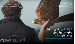 بالفيديو.. لأول مرة طائرة بدون طيار علي شكل نسر لإخافة الطيور