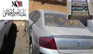 سيارات البنك المركزي و4 جهات حكومية للبيع في مزاد علني.. تعرف على الموعد