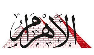 الأهرام يعلن موقفه من صناعة وتجارة السيارات ويرسم خريطة الخروج من الأزمة