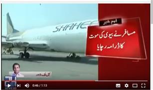 بالفيديو  باكستاني  يشتاق لزوجته فيجبر قائد  الطائرة   علي الهبوط  الاضطراري