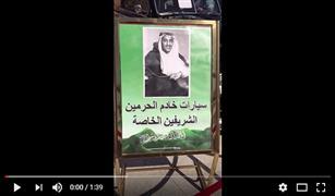 شاهد بالفيديو ..  أسطول سيارات الملك سلمان بن عبد العزيز الكلاسيكية