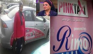 صاحبة مشروع التاكسي الوردي في مصر: هذا أسوأ ما واجهني.. وانتظروا مفاجآت قريبًا