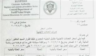 الدينار الكويتي بـ 54.3 جنيه.. ننفرد بمنشور أسعار العملات في الجمارك الذي يسري من الغد