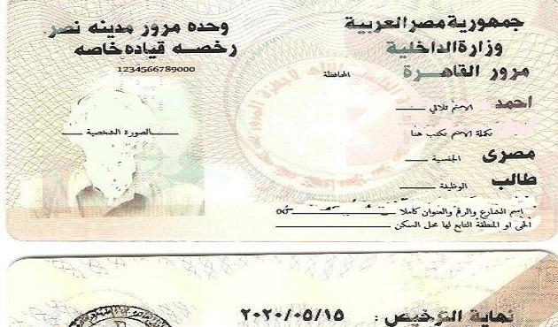 ما هو مصير رخصة السيارة بعد وفاة صاحبها الأهرام اوتو