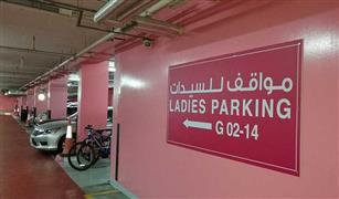 الإمارات تستنسخ التجربة الصينية.. مواقف وردية ممنوعة على سيارات الرجال