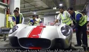 بالفيديو .. شاهد أول سيارة يتم تصميمها وتصنيعها بالكامل في الإمارات