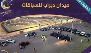 بالفيديو .. سعوديون يستعرضون مهارات القيادة في ميدان ديراب الشهير