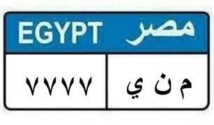 """تعرف على سعر لوحة السيارة """"م ن ي 7777"""" في مزاد وزارة الداخلية"""