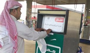 بالصور..«التجارةالسعودية » تُغلق محطة تخلط البنزين بالديزل وتُلزمها بإصلاح السيارات المتضررة