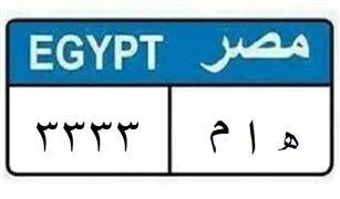 """تعرف على سعر لوحة السيارة """"ه ا م 3333"""" في مزاد وزارة الداخلية"""
