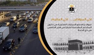 الامن السعودي يمنع السيارات الصغيرة دخول المشاعر المقدسة