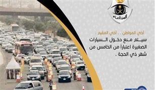 السعودية تنفذ أكبر تجربة عملية لاحتمال تدافع الحجاج بمنى.. ومنع دخول المركبات مكة اعتبارا من غد