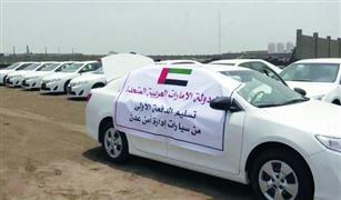 الإمارات تسلّم الشرطة اليمنية دفعة جديدة من سيارات كامري