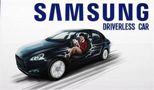 بعد موافقة امريكا :سامسونج (تجرب) السيارات ذاتية القيادة