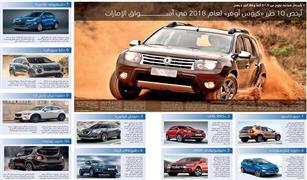 """أرخص 10 سيارات """"كروس أوفر"""" لعام 2018 في أسـواق الإمارات"""