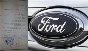 المرور يرفض ترخيص سيارات فورد الجديدة بسبب الشاسيه.. والجمارك تتدخل| مستند