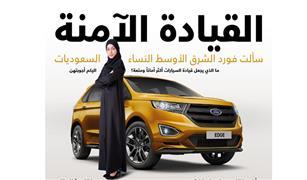 """السعوديات يفضلن شراء سيارات بخاصية """"الركن الذاتي"""""""