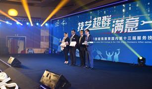 فريق جي بي غبور أوتو يفوز في مسابقة شيري العالمية للمهارات
