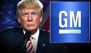 ترامب يهدد جنرال موتورز بخفض الدعم المقدم لها ردا على تقليص الوظائف في أمريكا