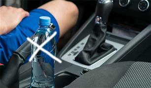 إحذرى شرب زجاجة المياه المتروكه فى سيارتك!