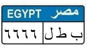 """طرح  لوحة السيارة""""ب ط ل 6666"""" في مزاد وزارة الداخلية.. تعرف على سعرها"""