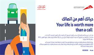 (حياتك أهم من اتصالك) للتحذير من استخدام الهواتف المحمولة اثناء القيادة
